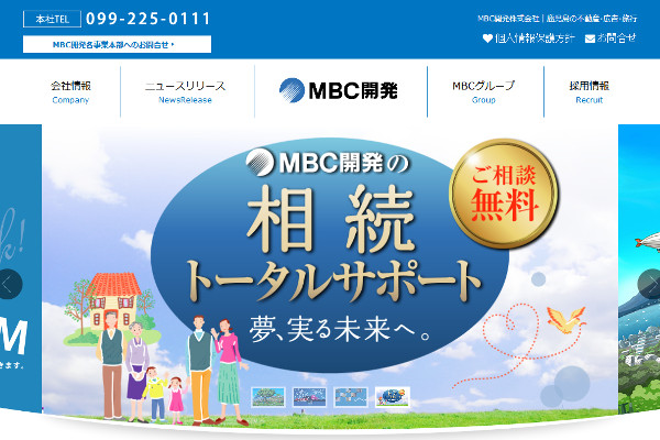 MBC開発の口コミと評判